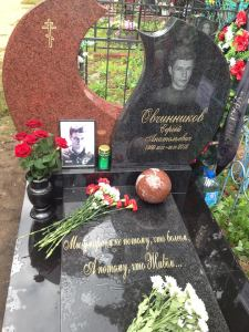 Sergey Ovchinnikovs gravsted